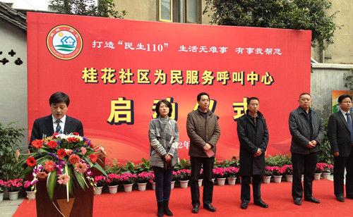 """广汉市""""为民服务呼叫中心""""启动仪式现场"""