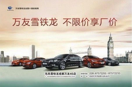 万友雪铁龙C5新世嘉VIP车型8.5折销售5天倒计时