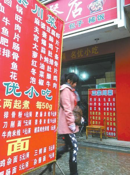 """1月5日,火车北站附近一家面馆,""""二两起煮""""字样淹没在菜单中。"""