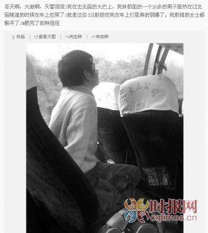 """昨日,一位市民发的""""男子在车上大便""""微博"""