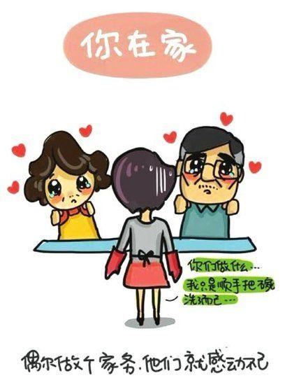 孝心漫画感动网友