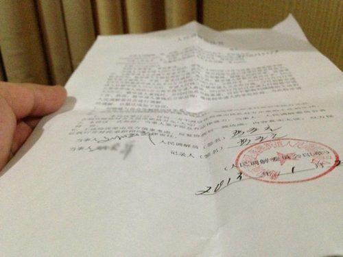 """衡阳市地税副局长刘晓峰与情人签订的""""分手协议"""""""