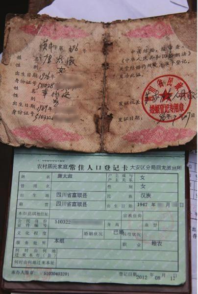 唐太淑的户口簿(上)和结婚证