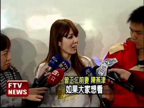 陈燕津再嫁高富帅