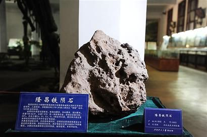 隆昌铁陨石