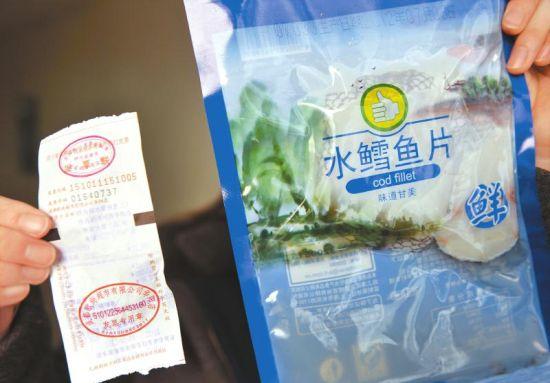 2月19日,本报记者在欧尚超市华阳店买到的水鳕鱼片。