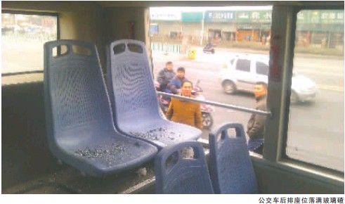 座位全是玻璃渣