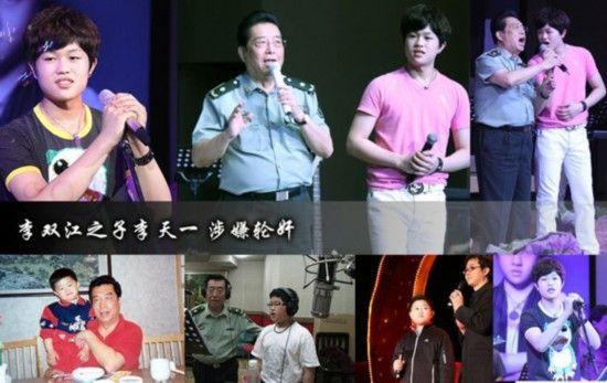 关于李双江儿子李天一涉嫌轮奸被刑事拘留的新闻铺天盖地