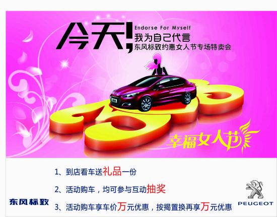 妇女节庆典 东风标致万元特惠