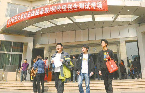 电子科技大学自主招生考试昨开考,图为考生走出考场。