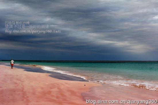 巴哈马:世界上最性感的粉红海滩(组图)