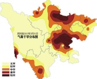 四川省2013年3月31日气象干旱分布图