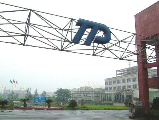 2004年8月,托普软件园大门。