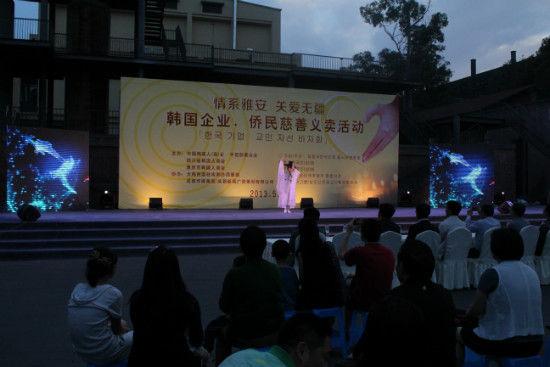 韩国企业东郊记忆爱心义卖 助力雅安灾区重建