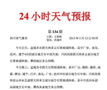 24小时,四川天气情况