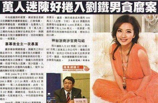 港媒曝万人迷陈好卷入刘铁男贪腐案