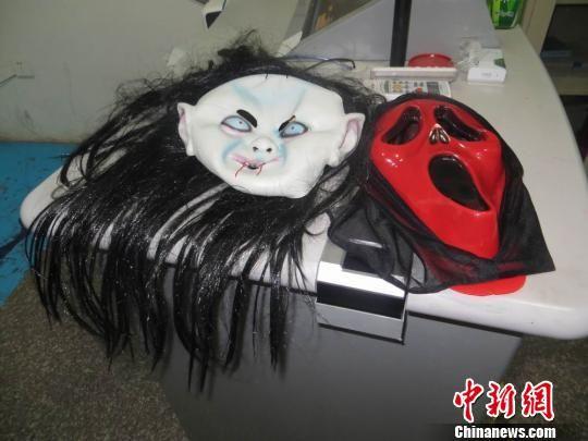 图为4名男子用于惊吓女学生的恐怖面具。李文福 摄
