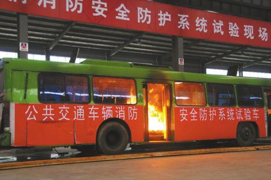公交车灭火系统试验。
