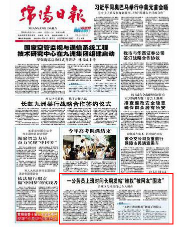 6月9日《绵阳日报》头版截图