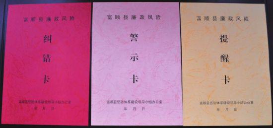 """自贡富顺纪检部门创新的""""三色卡""""。"""