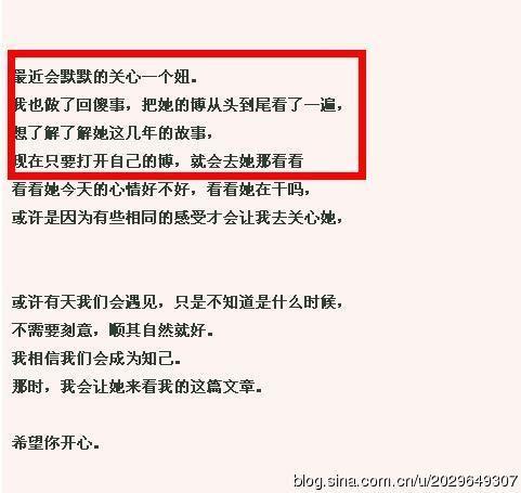 """俞灏明博客内容,文中提到""""妞""""疑似就是杨幂"""