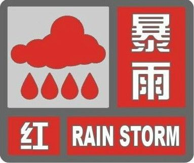 成都氣象臺7月10日8時再發暴雨紅色預警信號