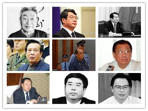 图说:近20年部分落马的省部级高官