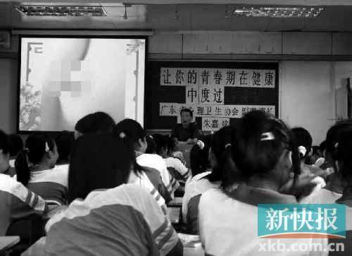 广州性教育首次走进小学课堂。新快报记者陈昆仑/摄资料图片
