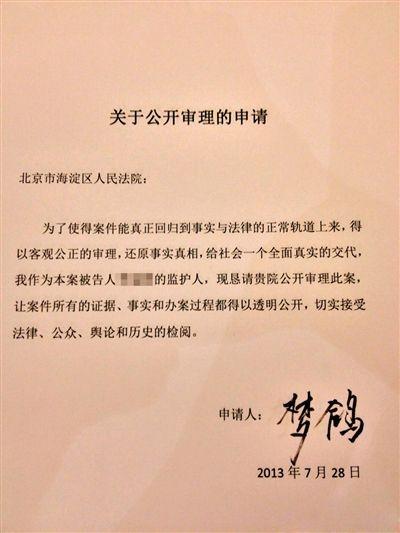 昨日下午,梦鸽家法律顾问兰和律师在微博、微信上发布了梦鸽本人签名的书面申请书,申请书上使用了被告的全名