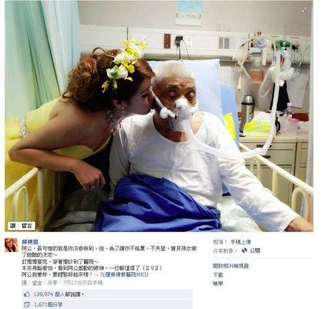 邱祺恩穿礼服到医院看爷爷,感动14万网友。