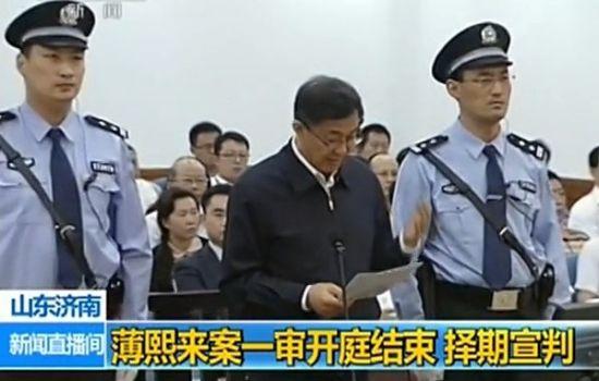 薄熙来案庭审进入第五日