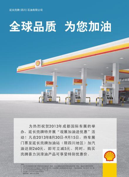 持车展门票至延长壳牌加油站有优惠 新浪汽车图片 40988 439x600