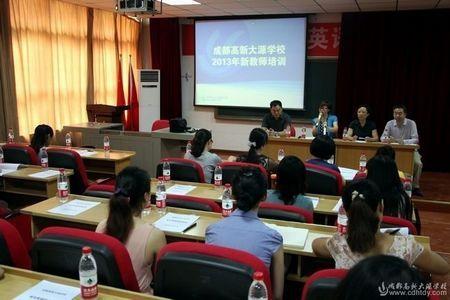 大源学校举行2013年青年教师培训