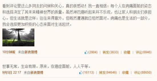 来源:李开复新浪微博截屏