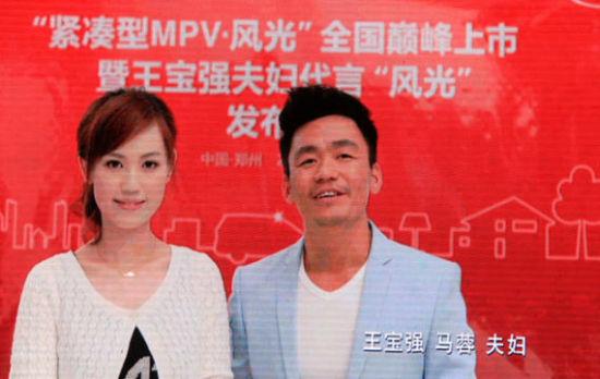 """王宝强携夫人马蓉担任了""""风光""""的代言人 现场VCR"""