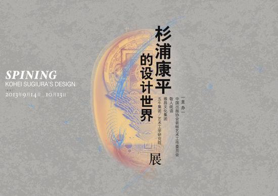 杉浦康平的设计世界展在蓉举行
