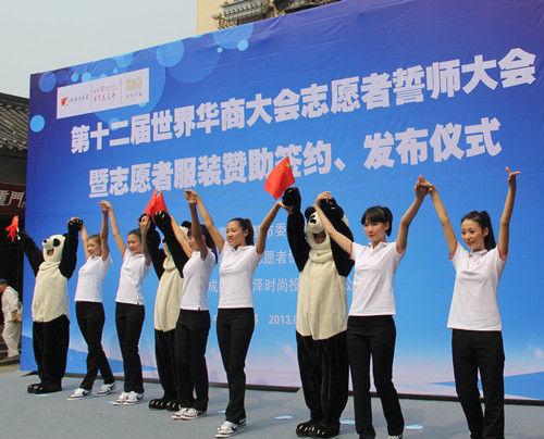 第十二届世界华商大会志愿者服装精彩亮相(图)