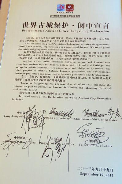 《世界古城保护・阆中宣言》