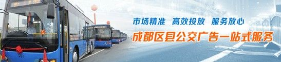 成都区县公交广告