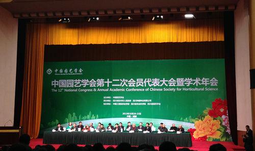 中国园艺学会第十二次会员代表大会现场