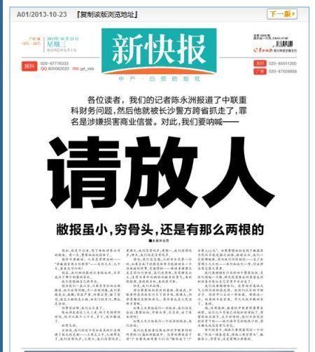 《新快报》曾头版呼吁放人
