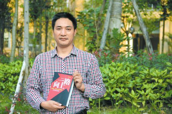 王晓春和他的小说《一路向上》。