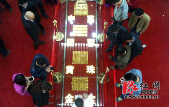 """(10月28日,湖南首条由200公斤金砖铺成的""""金光大道""""引来众人围观。图/滚动新闻记者 陈勇)"""