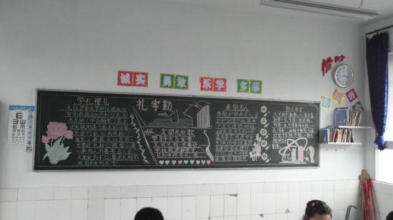 图文并茂、主题突出的黑板报-宜十中开展 礼孝勤 主题板报评比活动