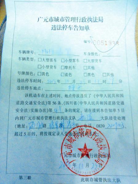 23日上午,广元城管执法人员对违规停放在井巷子路边的警车开具的罚款单