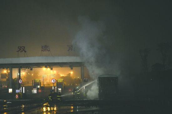 满载危爆物 货车收费站前起火