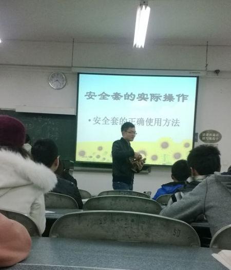 """川大选修课教学生咋用避孕套 同学""""点赞"""""""