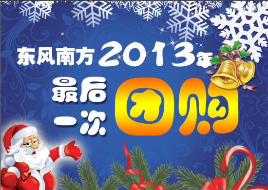 2013绵阳启辰汽车岁末狂欢团购会高清图片