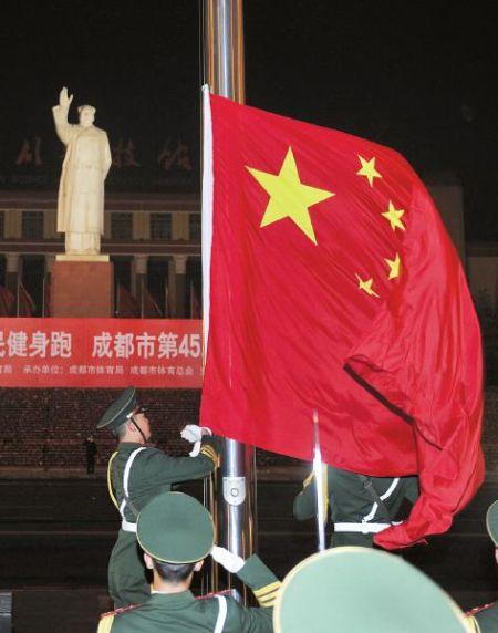 1月1日,天府广场升旗仪式。   雷远东摄