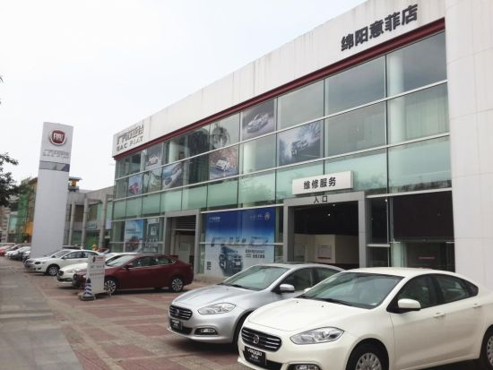 广汽菲亚特绵阳意菲 年底钜惠最高9折钜惠